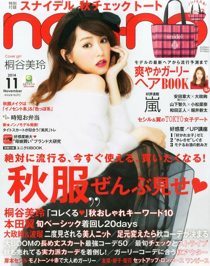 三根梓・荒井萌が卒業を発表した「non-no」11月号(集英社、2014年9月20日発売)表紙:桐谷美玲