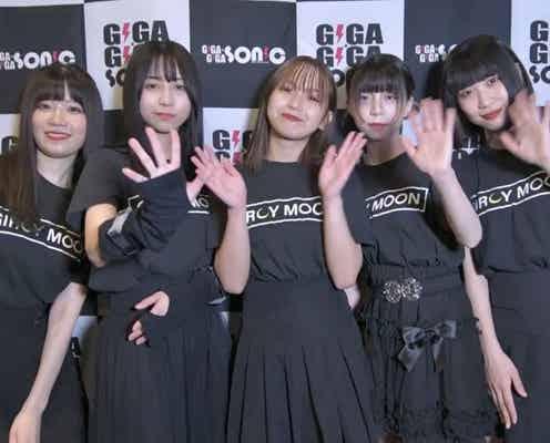 【動画】GIRLY MOON PROJECT 研修生、ギガソニ出演で思いを語る!<GIGA・GIGA SONIC Powered by TSC>