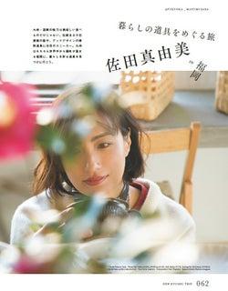 佐田真由美/「FRaU」2月号より(画像提供:講談社)