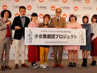 吉本興業「少女歌劇団」設立へ 20歳退団・デビュー予定・構想…会見で説明