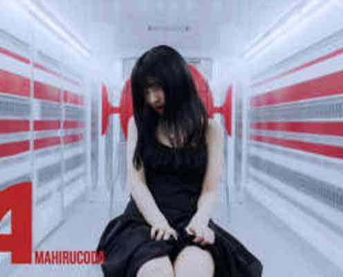 甲田まひる、1st配信EP『California』より「California」のMV公開
