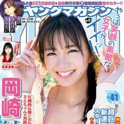 「週刊ヤングマガジン」40号(9月9日発売)表紙:岡崎紗絵(C)佐藤佑一 /ヤングマガジン