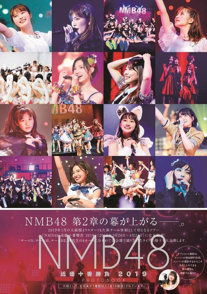「NMB48 近畿十番勝負 2019 PHOTOBOOK」(東京ニュース通信社刊) (C)モデルプレス