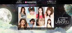 「GirlsAward」×「モデルプレス」ランウェイの模様を動画で配信<パート6>