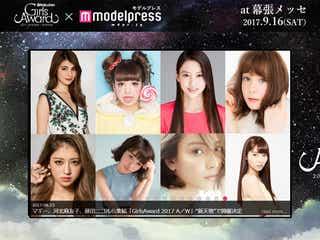 「GirlsAward」×「モデルプレス」ランウェイの模様を動画で配信<パート11>