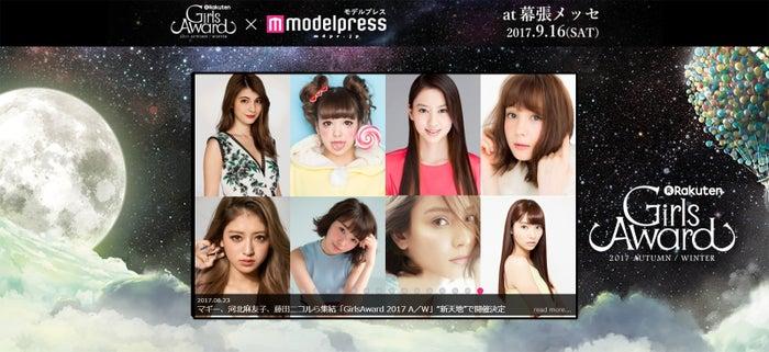 「GirlsAward」×「モデルプレス」ランウェイの模様を動画で配信/特設サイトも公開中