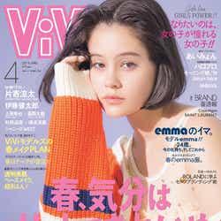 「ViVi」4月号表紙:emma(2月23日発売、講談社) (画像提供:講談社)
