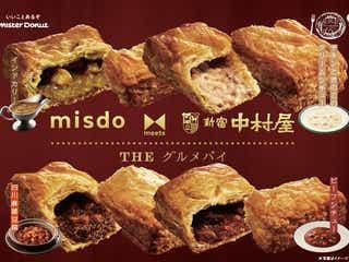 ミスド「新宿中村屋 THE グルメパイ」インドカリーなどグルメな洋食パイ完成