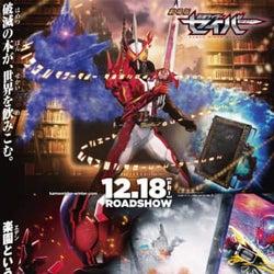 劇場版「仮面ライダーセイバー」ゼロワン映画と2本立て公開決定!