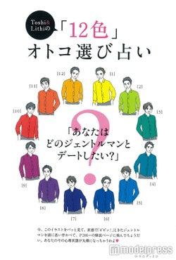 「12色」オトコ選び占いが当たりすぎて怖い!あなたはどのジェントルマンがお好き?