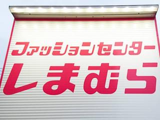 【しまむら】大人かわいく決まる「シックコーデ」4選