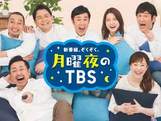 TBS、月曜GP帯に4つの新番組 「アイ・アム・冒険少年」がレギュラー化