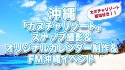 沖縄・カヌチャリゾートが、SHOWROOMで豪華三大特典イベントを開催