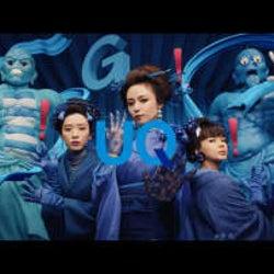 三姉妹が青い着物姿で華やかに登場!モバイルインターネット UQ『WiMAX +5G』新CM「ママパパ+5G」篇OA開始