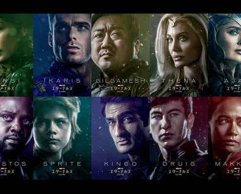 『エターナルズ』日本語吹替版の声優陣からコメント到着!新ポスターも公開