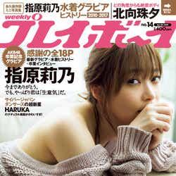 「週刊プレイボーイ」14号 表紙:指原莉乃(提供画像)