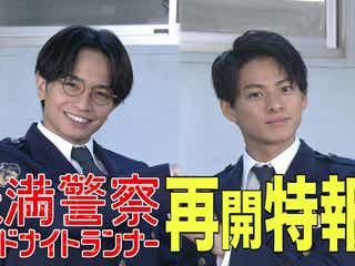 中島健人&平野紫耀「未満警察」放送直前の想い「元気づけられたら」