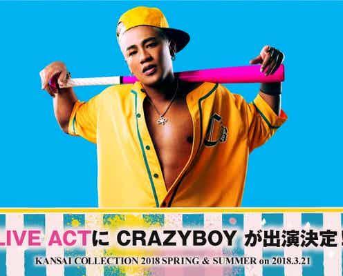 CRAZYBOY(三代目JSB ELLY)ライブ出演決定 「関西コレクション2018S/S」追加モデルも発表