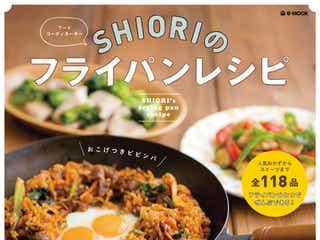 """「彼ごはん」シリーズのSHIORI、""""フライパン1つ""""で作る簡単レシピを提案"""