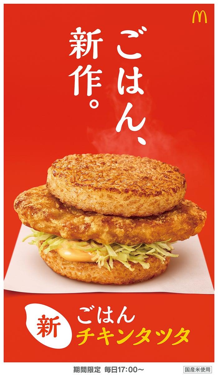 ごはんチキンタツタ/画像提供:日本マクドナルド