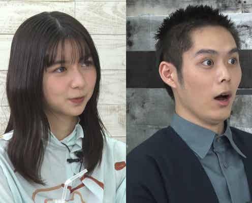 上白石萌歌、恋愛観占われ大笑い 細田佳央太は「ショックすぎる」