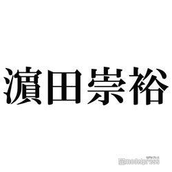 ジャニーズWEST濱田崇裕、SMAP「オレンジ」熱唱「良すぎる」「惚れました」美声に絶賛相次ぐ