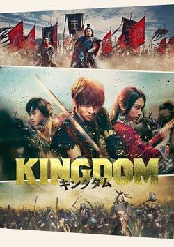 映画『キングダム』ポスタービジュアル(提供写真)