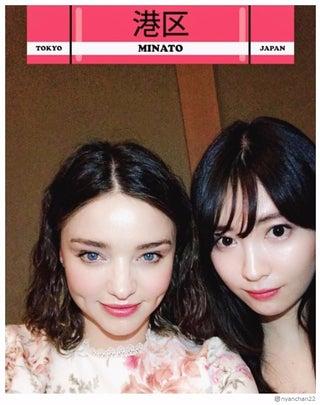 小嶋陽菜&ミランダ・カーの豪華2ショットに反響「ニャランダ・カー」「世界の小嶋」