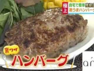 肉汁じゅわ~!お店のようなハンバーグを作る簡単裏ワザ