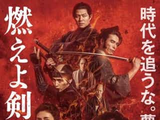 『燃えよ剣』激闘のメイキング映像 岡田准一が山田涼介に剣技指導