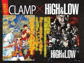 EXILE TRIBE「HiGH&LOW」コミック化決定 連載もスタート