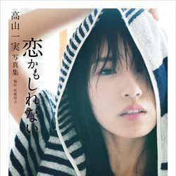 「高山一実写真集 恋かもしれない」表紙カット/画像提供:学研プラス