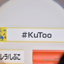 「#KuToo」がトップテン入り (C)モデルプレス