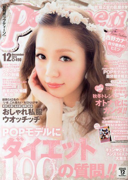 「Popteen」12月号(角川春樹事務所、2014年11月1日発売)表紙:西野カナ