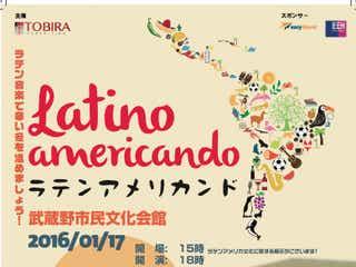 日本初!ラテンアメリカの歴史を綴るミュージカル「ラテンアメリカンド」が開催