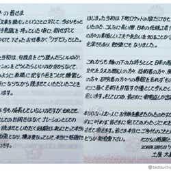 """モデルプレス - 土屋太鳳、直筆手紙の""""字""""が話題に"""