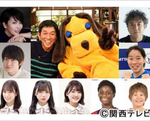 松たか子、神木隆之介、日向坂46、東京五輪メダリストらが「さんまのまんま」初登場!