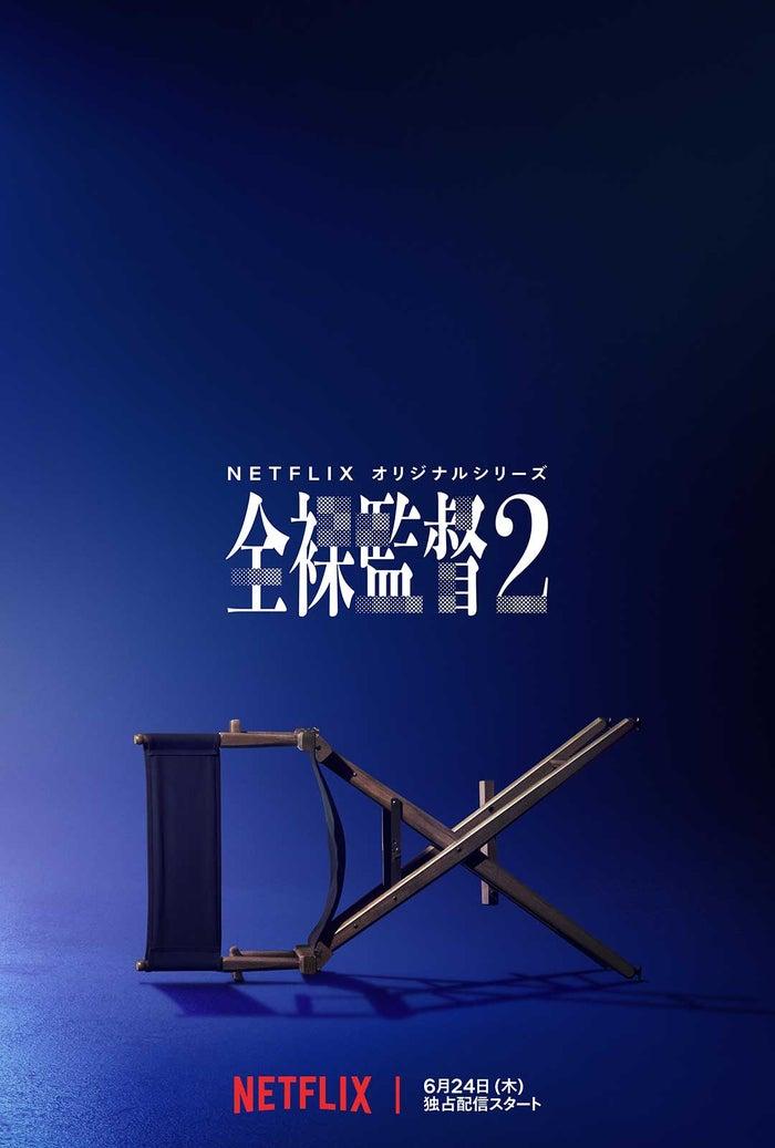 「全裸監督 シーズン2」スペシャルアート(提供写真)