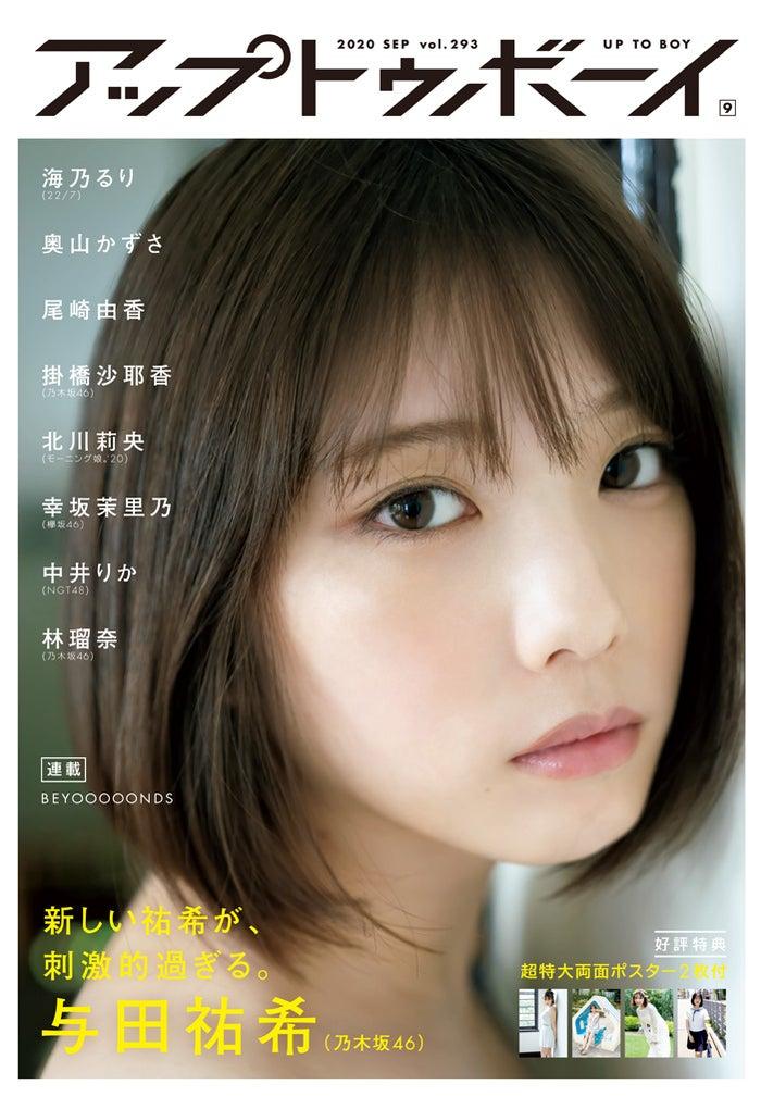 「アップトゥボーイ Vol.293」2020年9月号(7月22日発売)表紙:与田祐希(画像提供:ワニブックス)