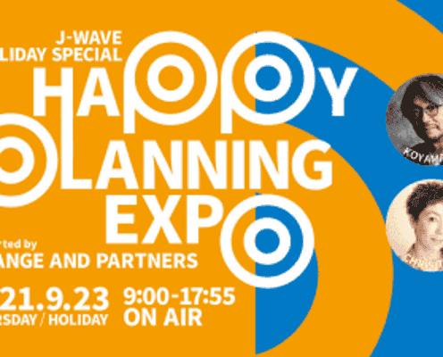 秋元康の「幸せの企画術」に迫る! 一青窈、モノンクルのスペシャルライブも 9/23(木・祝)9時~ 『J-WAVE HOLIDAY SPECIAL HAPPY PLANNING EXPO supported by ORANGE AND PARTNERS』