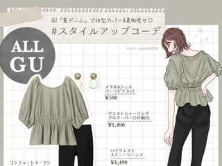 【GU神デニム】美脚見えがハンパない!黒スキニー♡初夏の女っぽカジュアルコーデ
