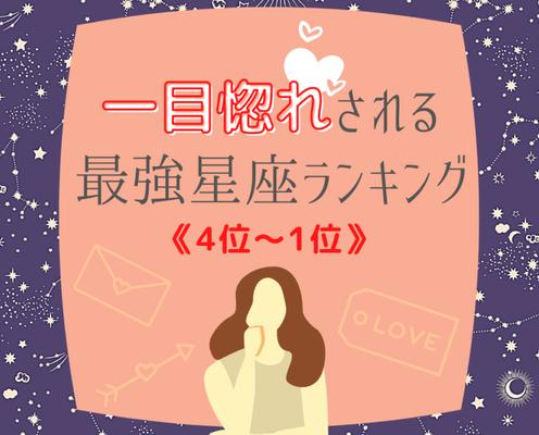 「一目惚れされる最強星座ランキング」(4位~1位)