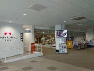 あつぎのえいがかんkiki、6月1日より営業再開