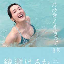 「ハルカノイセカイ 02」(撮影:ND CHOW)