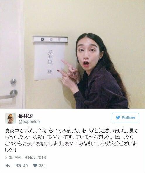 長井短Twitterより