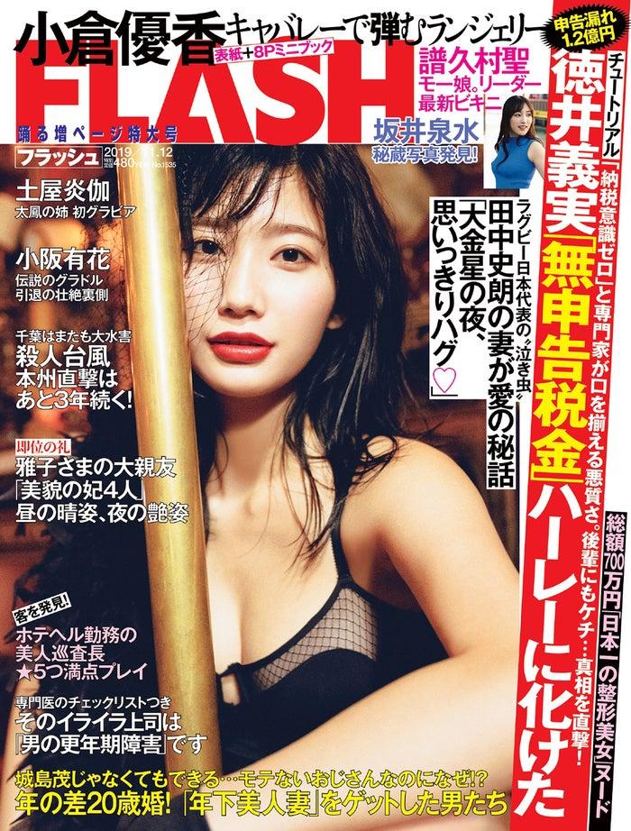 『FLASH』10月29日発売号/表紙:小倉優香(C)光文社/週刊FLASH