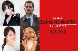 DAIGO&広瀬アリス「ミッション:インポッシブル」最新作の吹替え声優に抜擢<本人コメント>