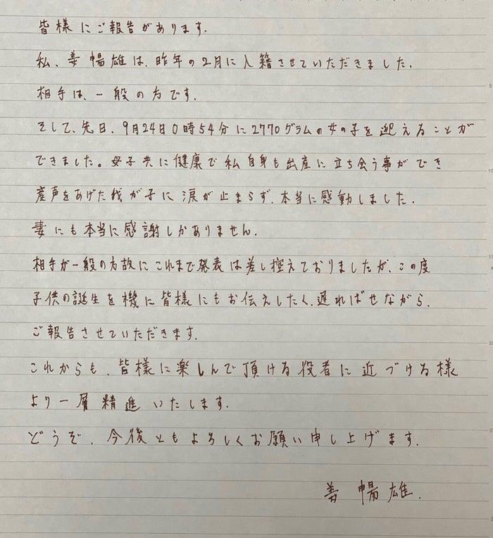 姜暢雄オフィシャルブログ(Ameba)より