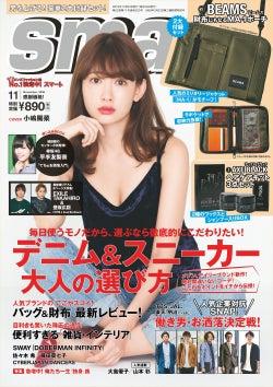 「smart」11月号(2016年9月24日発売)表紙:小嶋陽菜(画像提供:宝島社)