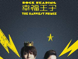 7 MEN 侍・本高克樹、初主演抜てき 今野大輝も出演決定「自分にとって理想であった王子役」<幸福王子>